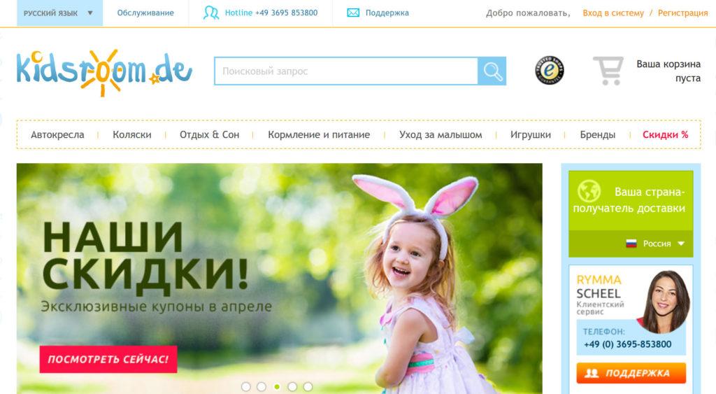 Обзор немецких детских интернет-магазинов с прямой доставкой в Россию