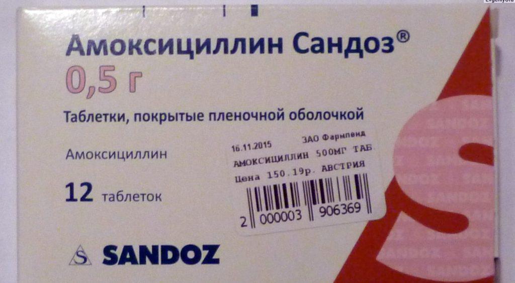 Антибиотики Амоксициллин