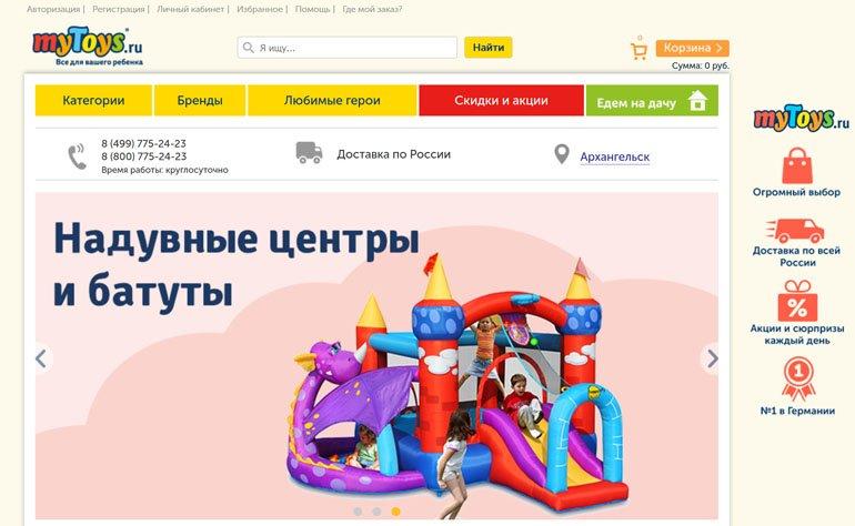 Интернет-магазин mytoys.ru