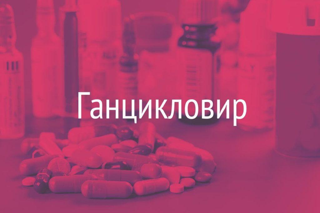 Противовирусные средства