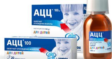 АЦЦ для детей